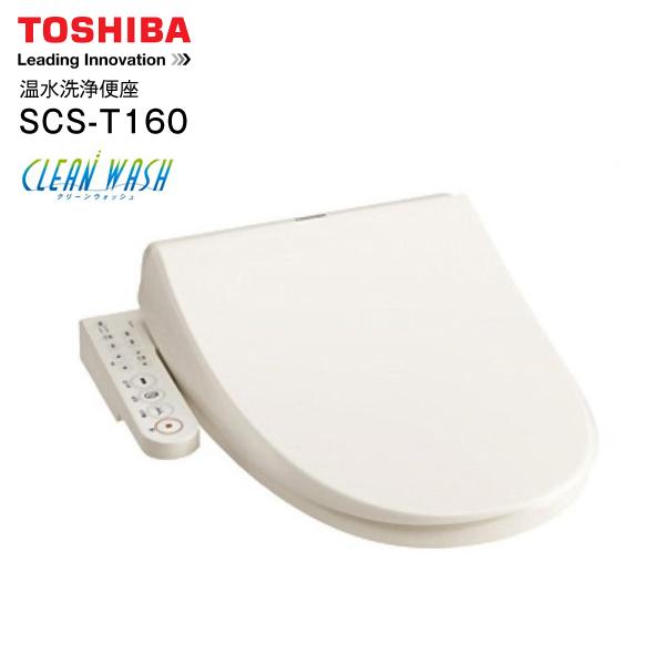 東芝 温水洗浄便座(温水便座) 貯湯式 CLEAN WASH(クリーンウォッシュ) SCS-T160