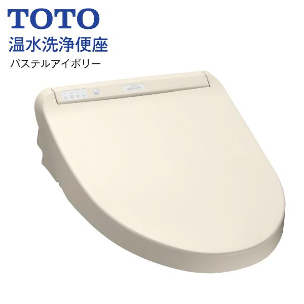 TOTO 温水洗浄便座(温水便座) 瞬間式ウォシュレット パステルアイボリー KMシリーズ TCF8GM23-SC1
