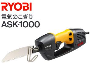 RYOBI(リョービ) 電気のこぎり(電動ノコギリ) 電動工具・DIYツール ASK-1000