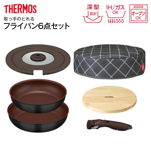 サーモス 取っ手のとれるフライパン6点セット 26cm・28cm・保温カバー 焦げ付きにくい 耐摩耗性デュラブルコート 深型設計 IH対応 ガス火対応 オーブン対応 THERMOS KFA-SET6-BK