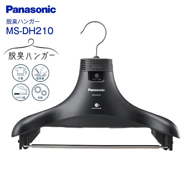 【4/25頃入荷予定】MS-DH210(K) パナソニック 脱臭ハンガー 消臭ハンガー ナノイーX スーツ・コートなどのニオイ対策に ボトムス対応 Panasonic MS-DH210-K
