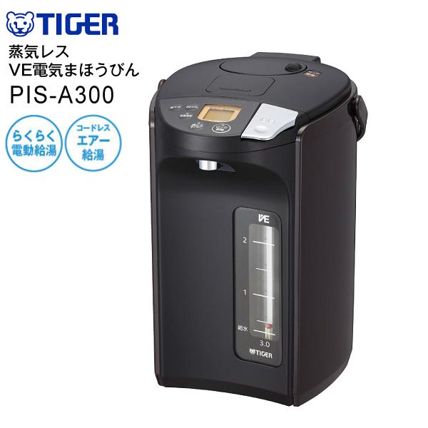 タイガー 電気ポット 3.0L 蒸気レス VE電気まほうびん とく子さん 電動ポット 2湯流 電動給湯 エアー給湯ブラウン PIS-A300-T