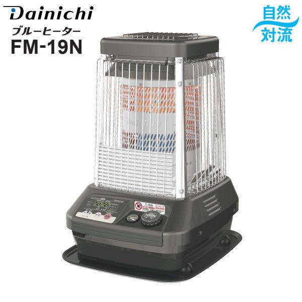 【スーパーSALE】FM-19N(H) ダイニチ ブルーヒーター 業務用 石油ストーブ 石油ファンヒーター FMシリーズ 木造47畳 コンクリート65畳まで 自然対流式 天板は熱くなります DAINICHI FM-19N-H