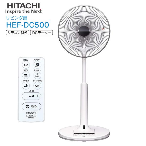 【HEFDC500】日立 微風(うちわ風)扇風機(リビング扇・サーキュレーター・送風機)リモコン・チャイルドロック付き 30cm 8枚羽根タイプ (HITACHI) HEF-DC500