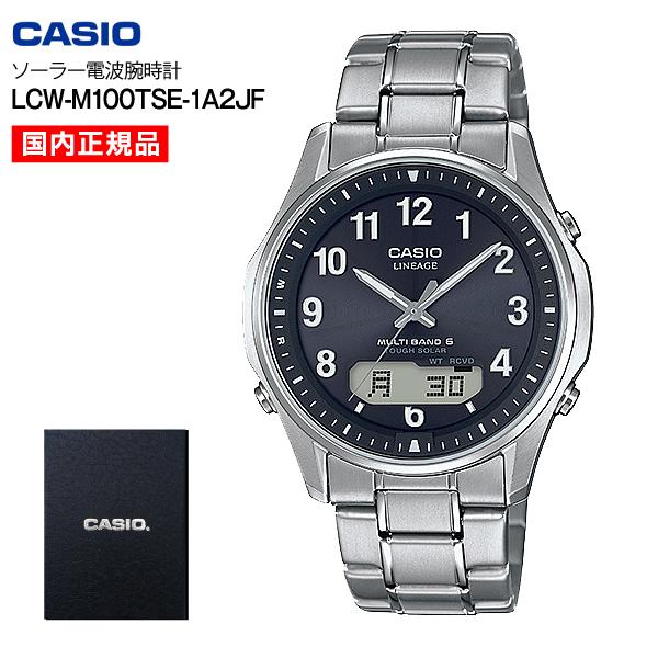 メーカー正規品 カシオから仕入れ100%正規品 リニエージ 電波ソーラー ソーラー電波腕時計(CASIO) LINEAGE マルチバンド6 純チタン メタルバンド LCW-M100TSE-1A2JF