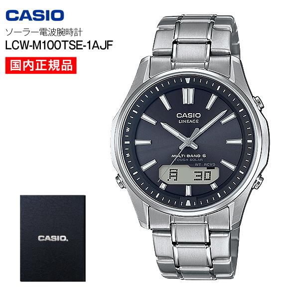 メーカー正規品 カシオから仕入れ100%正規品 リニエージ 電波ソーラー ソーラー電波腕時計(CASIO) LINEAGE マルチバンド6 純チタン メタルバンド LCW-M100TSE-1AJF