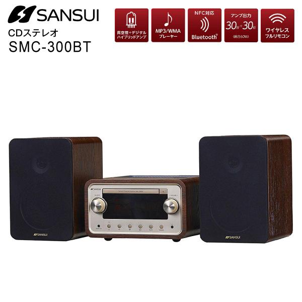【送料無料】SANSUI サンスイ CDステレオ 真空管+デジタル ハイブリッドアンプ搭載 Hi-Fiオーディオ  SMC-300BT