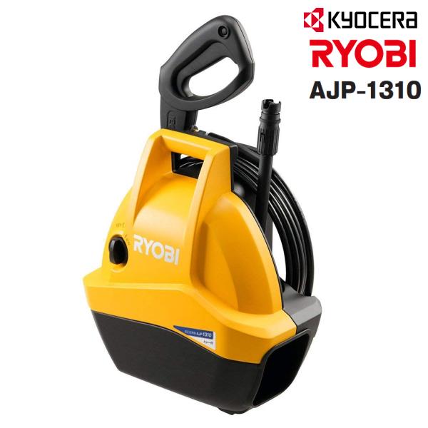 【送料無料】 AJP-1310 リョービ RYOBI 高圧洗浄機 エントリーモデル コンパクト 吐出圧力7.0MPa 洗車 大掃除 ベランダ掃除 京セラインダストリアルツールズ 699800A AJP-1310