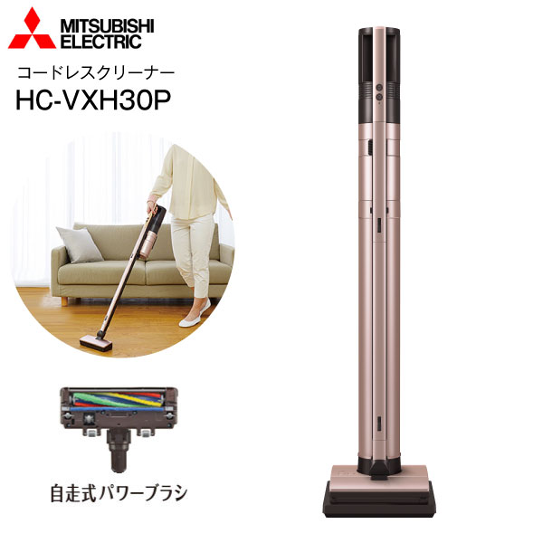 【送料無料】三菱電機 コードレススティッククリーナー(コードレス掃除機) iNSTICK(インスティック) サイクロン式 日本製 ピンクゴールド HC-VXH30P-N