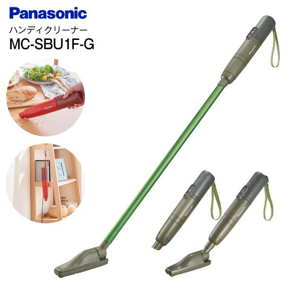 【送料無料】 MCSBU1FG ハンディ掃除機 2WAYクリーナー(スティック型・ハンディ型)パナソニックPANASONIC サイクロンスティッククリーナー CLEANER オリーブグリーン MC-SBU1F-G