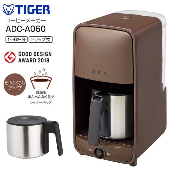ADCA060TD テイストマイスターでお好みの濃さに抽出人気のステンレスサーバータイプのコーヒーメーカー 送料無料 早割クーポン ADC-A060 TD コーヒーメーカー 定番スタイル タイガー ドリップタイプ おしゃれタイガー魔法瓶 6杯分 ADC-A060-TD ステンレスサーバー ダークブラウン TIGER 保温