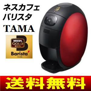能雀巢新咖啡師 TAMA 咖啡壺體薄膜電池明星能 torsetpremiumred HPM9633 公關