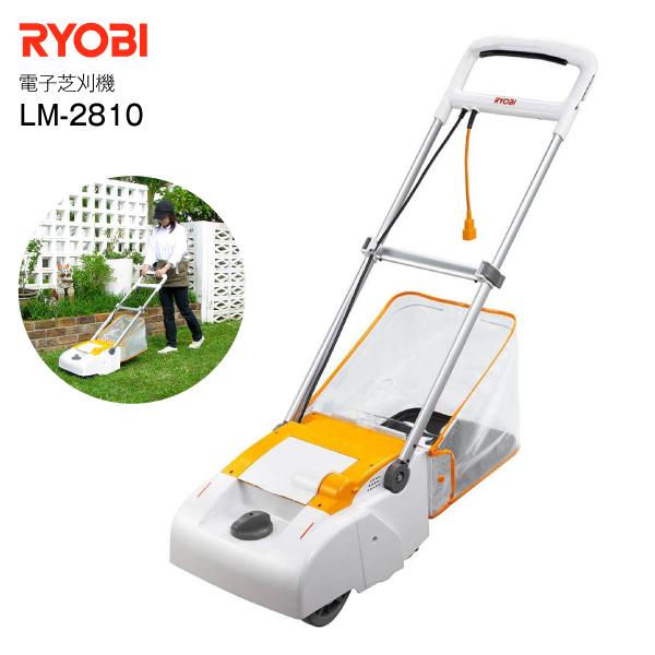 【お取り寄せ】【LM2810】【送料無料】リョービ 電動芝刈り機 刈込幅280mm リール式・5枚刃 ガーデニング用品(庭園・電気芝刈機・園芸工具)RYOBI LM-2810