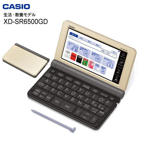 【送料無料】【生活・教養モデル】【XDSR6500GD】カシオ 電子辞書 エクスワードCASIO EX-word ゴールド XD-SR6500GD