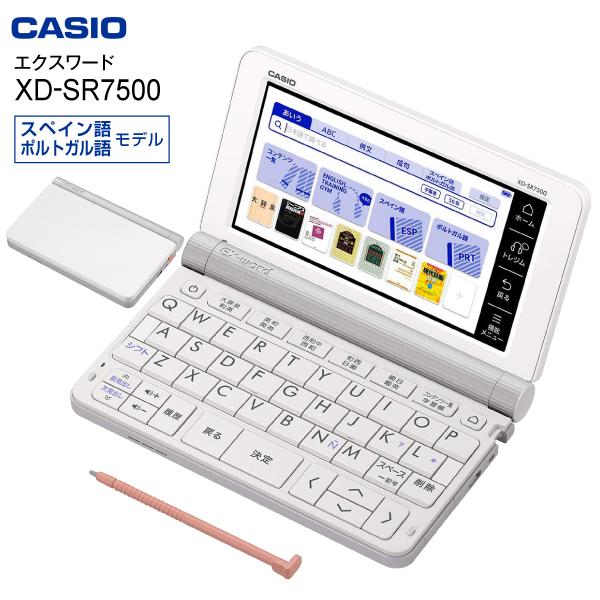 【送料無料】 スペイン語 ポルトガル語 学習モデル XD-SR7500 カシオ 電子辞書 エクスワードCASIO EX-word XD-SR7500