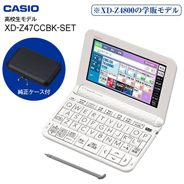 【送料無料】【高校生向けモデル】 XD-Z4700(WE) カシオ 電子辞書 エクスワード XD-Z4800 の学校販売モデル CASIO EX-word XD-Z4700(ホワイト)+純正ケース(ブラック) XD-Z47CCBK-SET-2
