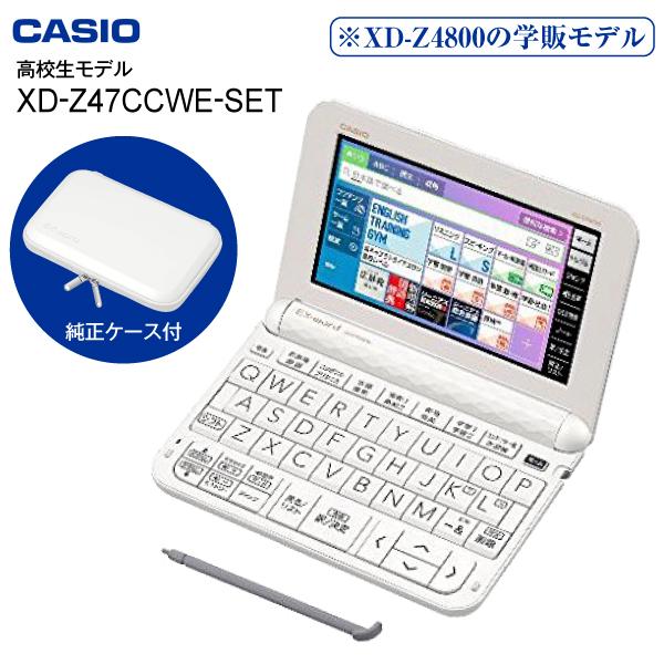 【送料無料】【高校生向けモデル】 XD-Z4700(WE) カシオ 電子辞書 エクスワード XD-Z4800 の学校販売モデル CASIO EX-word XD-Z4700(ホワイト)+純正ケース(ホワイト) XD-Z47CCWE-SET-2