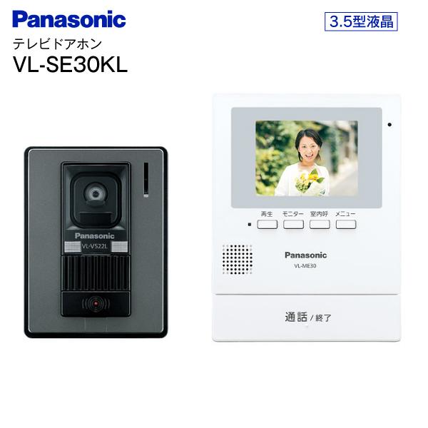 【送料無料】 パナソニック Panasonic インターホン ドアホン 電源コード式 録画機能 防犯 セキュリティ 3.5型液晶モニター LED照明付 Panasonic カラーテレビドアホン VL-SE30KL