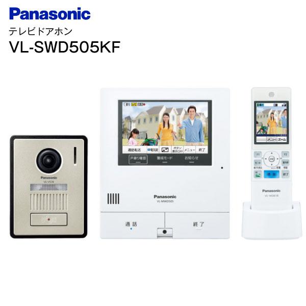 【送料無料】パナソニック(Panasonic) ワイヤレスモニター付テレビドアホン 電源コード式 5型液晶 VL-SWD505KF