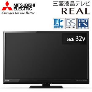 薄型LEDテレビ 32型液晶 楽しみ方が広がるネットワークテレビ 送料無料 三菱電機 REAL リアル LCD-32LB8 32型 お得 110度CSデジタルチューナー内蔵MITUBISHI BS 地デジ 好評受付中 32インチ 32V型液晶テレビ