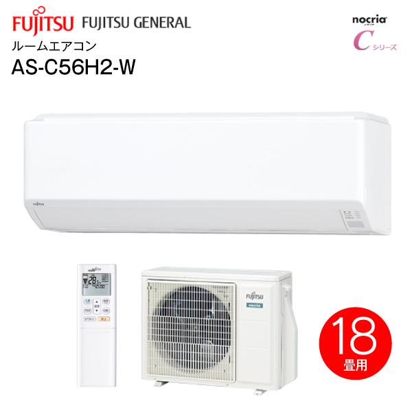 【送料無料】AS-C56H2(W)富士通ゼネラル ルームエアコン nocria(ノクリア) 5.6kW ソフトクール除湿(ドライ) 主に18畳用 200V電源タイプ AS-C56H2-W
