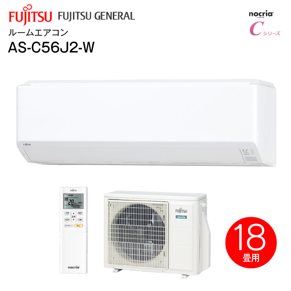 【送料無料】AS-C56J2(W) 富士通ゼネラル ルームエアコン nocria(ノクリア) 5.6kW ソフトクール除湿(ドライ) 主に18畳用 200V電源タイプ AS-C56J2-W