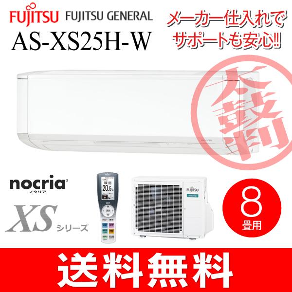 【メーカー取寄せ】【送料無料】AS-XS25H(W)富士通ゼネラル ノクリア(nocriaXS) ルームエアコン ソフトクール除湿(ドライ) 主に8畳用 AS-XS25H-W