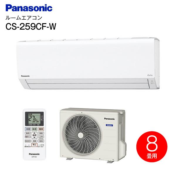 【送料無料】CS-259CF(W)パナソニック インバーター冷暖房除湿タイプ ルームエアコン 2019年度モデル 壁掛け型 8畳用Panasonic CS-259CF-W