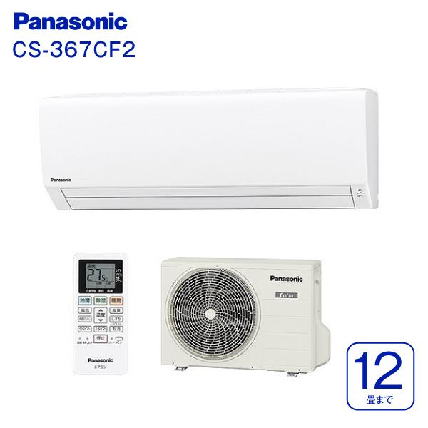 【送料無料】 CS-367CF2(W) パナソニック インバーター冷暖房除湿タイプ ルームエアコン 住宅設備用エアコン 壁掛け型 12畳用 200V Panasonic CS-367CF2-W