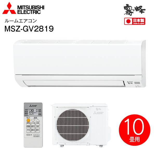 【送料無料】【MSZGV2819W】三菱電機 ルームエアコン 日本製 2019年度モデル 霧ヶ峰 10畳用 ピュアホワイト MSZ-GV2819(W)