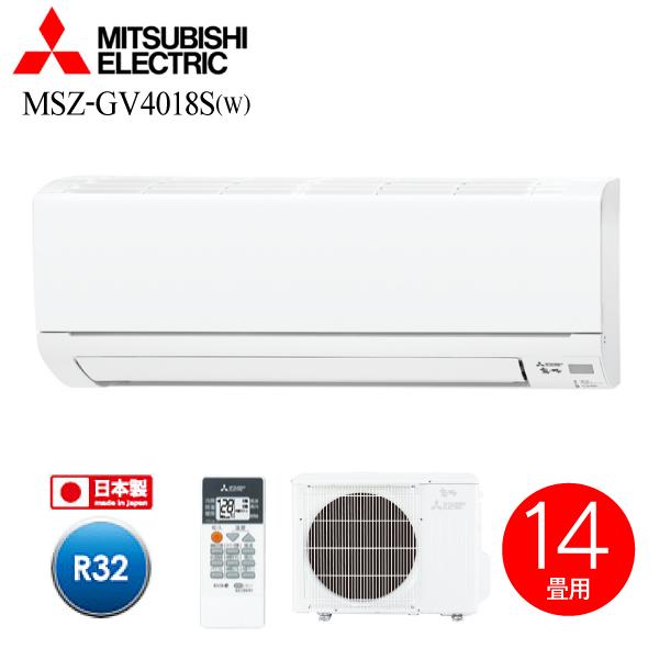【送料無料】【MSZGV4018SW】三菱 ルームエアコン 霧ヶ峰 14畳用 MSZ-GV4018S(W)