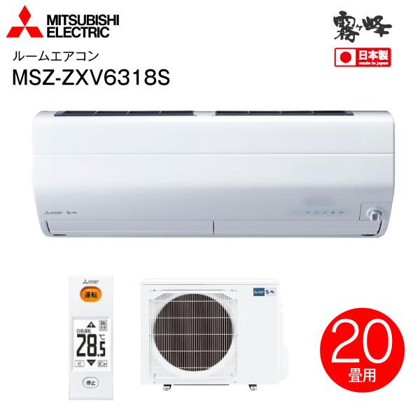 【送料無料】【MSZ-ZXV6318SW】三菱 ルームエアコン 霧ヶ峰 20畳用 単相200V ムーブアイミライ搭載 MSZ-ZXV6318S-W