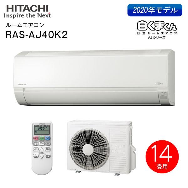 【送料無料】 RASAJ40K2W 日立 ルームエアコン 白くまくん AJシリーズ 2020年度モデル 14畳程度 単相200V RAS-AJ40K2(W)