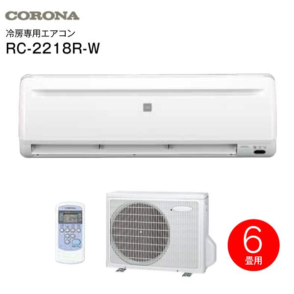 【送料無料】【RC-2218RW】コロナ 冷房専用ルームエアコン 主に6畳用2018年モデル 日本製 セパレート式 コンパクトタイプ CORONA RC-2218R-W