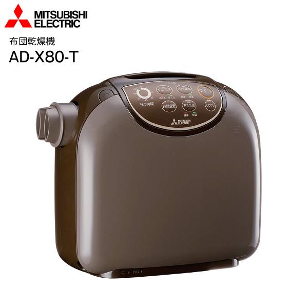 【送料無料】(ADX80) 三菱電機 布団乾燥機 マット式 フトンクリニック ふとん乾燥・衣類乾燥(部屋干し)MITSUBISHI AD-X80-T