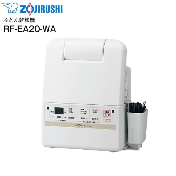 【送料無料】 RF-EA20 象印 布団乾燥機 スマートドライ マット不要 ホース不要 ふとん乾燥 衣類乾燥 部屋干し くつ乾燥 ZOJIRUSHI RF-EA20-WA