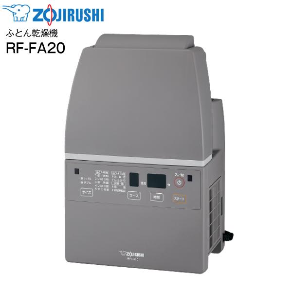 RF-FA20 HA RFFA20HAふとん乾燥機の革命 スマートドライ 送料無料 象印 布団乾燥機 マット不要 ふとん乾燥 グレー ZOJIRUSHI 上等 ホース不要 くつ乾燥 衣類乾燥 部屋干し RF-FA20-HA 初回限定