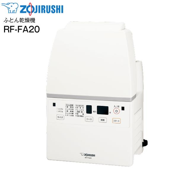 RF-FA20 WA RFFA20WAふとん乾燥機の革命 安い スマートドライ 大注目 送料無料 象印 布団乾燥機 マット不要 衣類乾燥 ホワイト ホース不要 ZOJIRUSHI RF-FA20-WA ふとん乾燥 部屋干し くつ乾燥