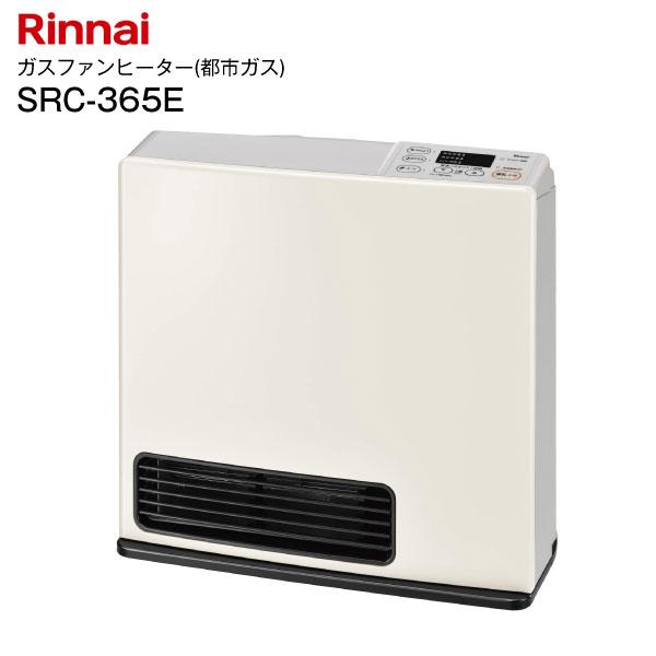 【送料無料】 SRC365E リンナイ ガスファンヒーター 木造11畳 コンクリート15畳Rinnai ホワイト SRC-365E(都市ガス用)