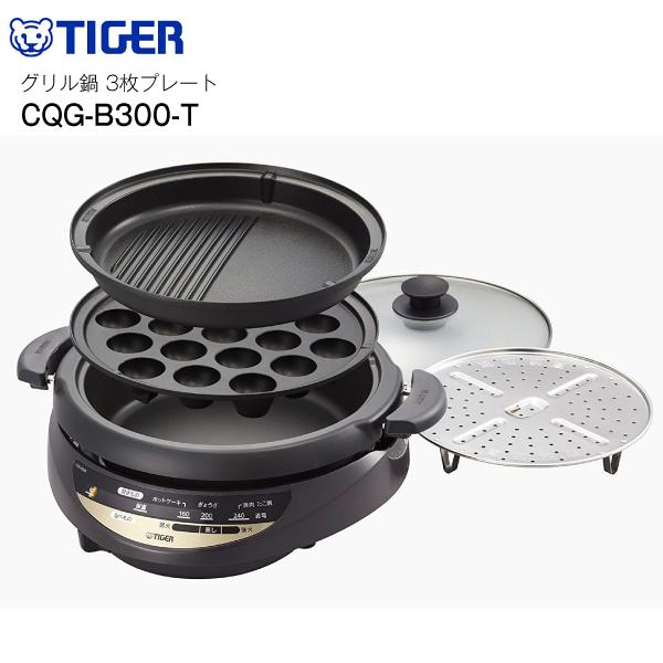 【送料無料】タイガー たこ焼き器 ホットプレート 深なべ 1台3役 グリルなべ プレート3枚付属TIGER CQG-B300-T