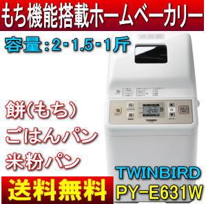 Twinbird (TWINBIRD) 首页烘焙面包机、 面包机 [大米面包,米饭面包、 米饭蛋糕 (麻糬制机),PY-E631 (PYE631) PY E 631 W