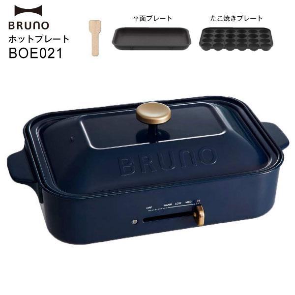 春の新作 BOE021NV 毎日の食卓を彩るテーブルウエアの新定番コンパクトホットプレート出しっぱなしでも可愛い オシャレなデザイン 送料無料 BOE021 NV 新作通販 BRUNO コンパクトホットプレート ネイビー たこ焼きプレート ブルーノ BOE021-NV 平面プレート