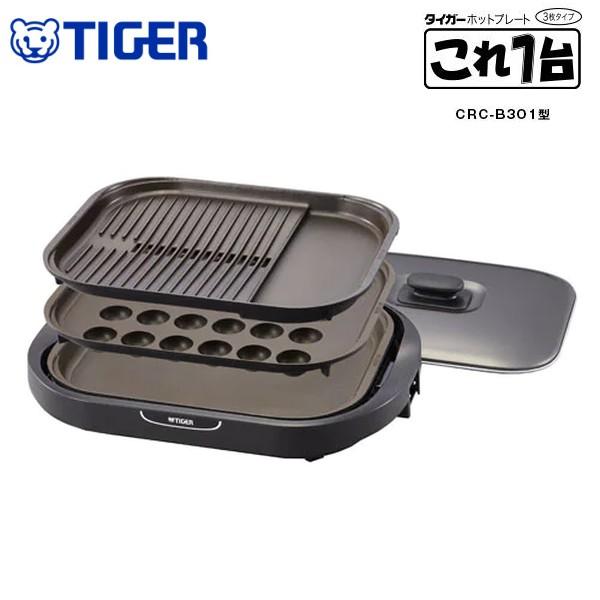 料理のレパートリーが増える3枚プレートタイプ 送料無料 タイガー ホットプレート これ1台 たこ焼きTIGER 半額 期間限定 ブラウン CRC-B301-T 大型 焼肉