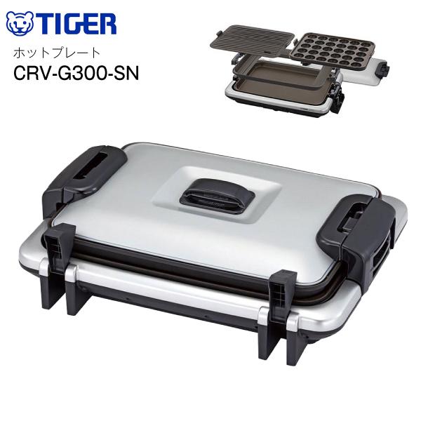 【送料無料】タイガー ホットプレート これ1台 大型 焼肉 たこ焼きTIGER シルバー CRV-G300-SN