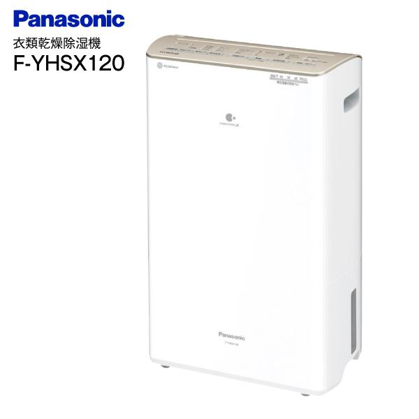 【送料無料】 F-YHSX120(N) パナソニック(Panasonic) 衣類乾燥除湿機 ハイブリッド方式 除湿乾燥機[梅雨・花粉対策、部屋干し] ナノイー・エコナビ搭載 内部乾燥機能 シルキーシャンパン F-YHSX120-N