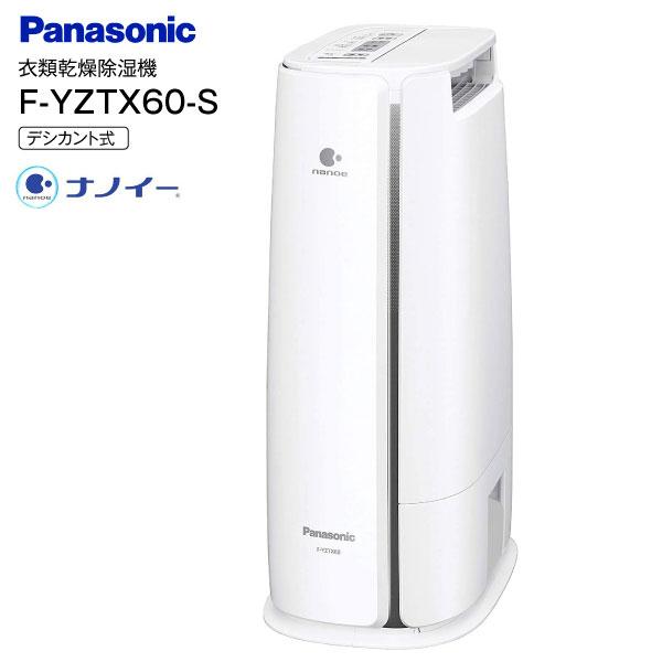 【送料無料】F-YZTX60(S) Panasonic 衣類乾燥除湿機 除湿乾燥機 デシカント式 部屋干し 衣類乾燥 衣類乾燥機 ホワイト 木造7畳用 タンク2.0L【RCP】 シルバー F-YZTX60-S:タウンランド Townland