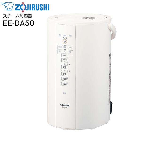 【送料無料】EE-DA50(WA) 象印 スチーム式加湿器 水タンク一体型 13(8)畳用 ホワイト EE-DA50-WA