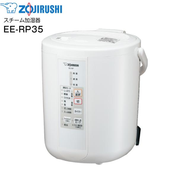 【送料無料】EE-RP35(WA) 象印 スチーム式加湿器 「うるおいプラス」水タンク一体型 10(6)畳用 ホワイト EE-RP35-WA