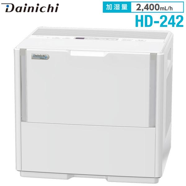 【送料無料】【日本製】 HD-242(W) 加湿器 ダイニチ ハイブリッド加湿器 パワフルモデル 加湿量2400mL/h 木造40畳 プレハブ67畳まで リビング 教室 オフィス に最適 ウイルス対策 インフルエンザ対策 DAINICHI HD-242-W