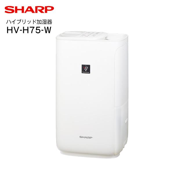 【送料無料】HVH75(W) 加湿器 ハイブリッド式 おもに12畳用 レギュラータイプ プラズマクラスター ホワイトシャープ(SHARP) ハイブリッド式加湿器 ホワイト系/プレミアムホワイト HV-H75-W